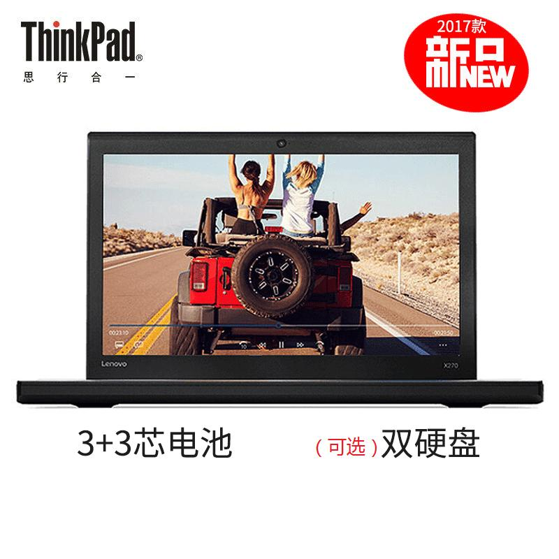国行ThinkPad X270 I5 固态便携轻薄2017新款商务手提笔记本电脑